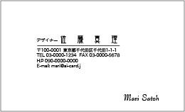バーコ印刷の名刺