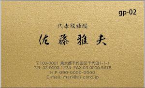 ゴールド名刺
